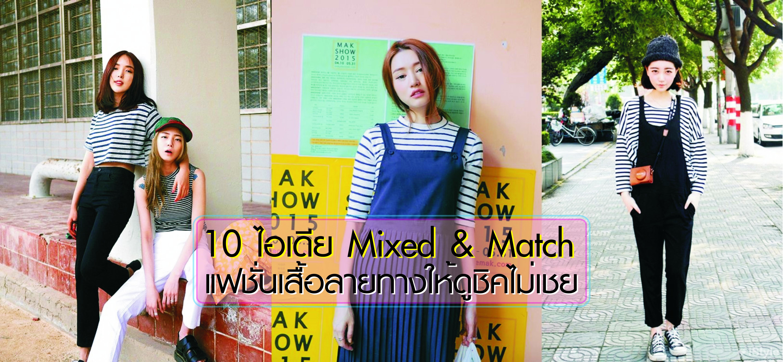 10 ไอเดีย Mix & Match แฟชั่นเสื้อลายทางให้ดูชิคไม่เชย! Favful