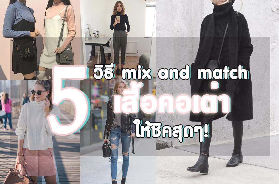 5 วิธี mix and match เสื้อคอเต่าให้ชิคสุดฤทธิ์! ได้ทั้งลุคสายเกาสายฝ.  Favful