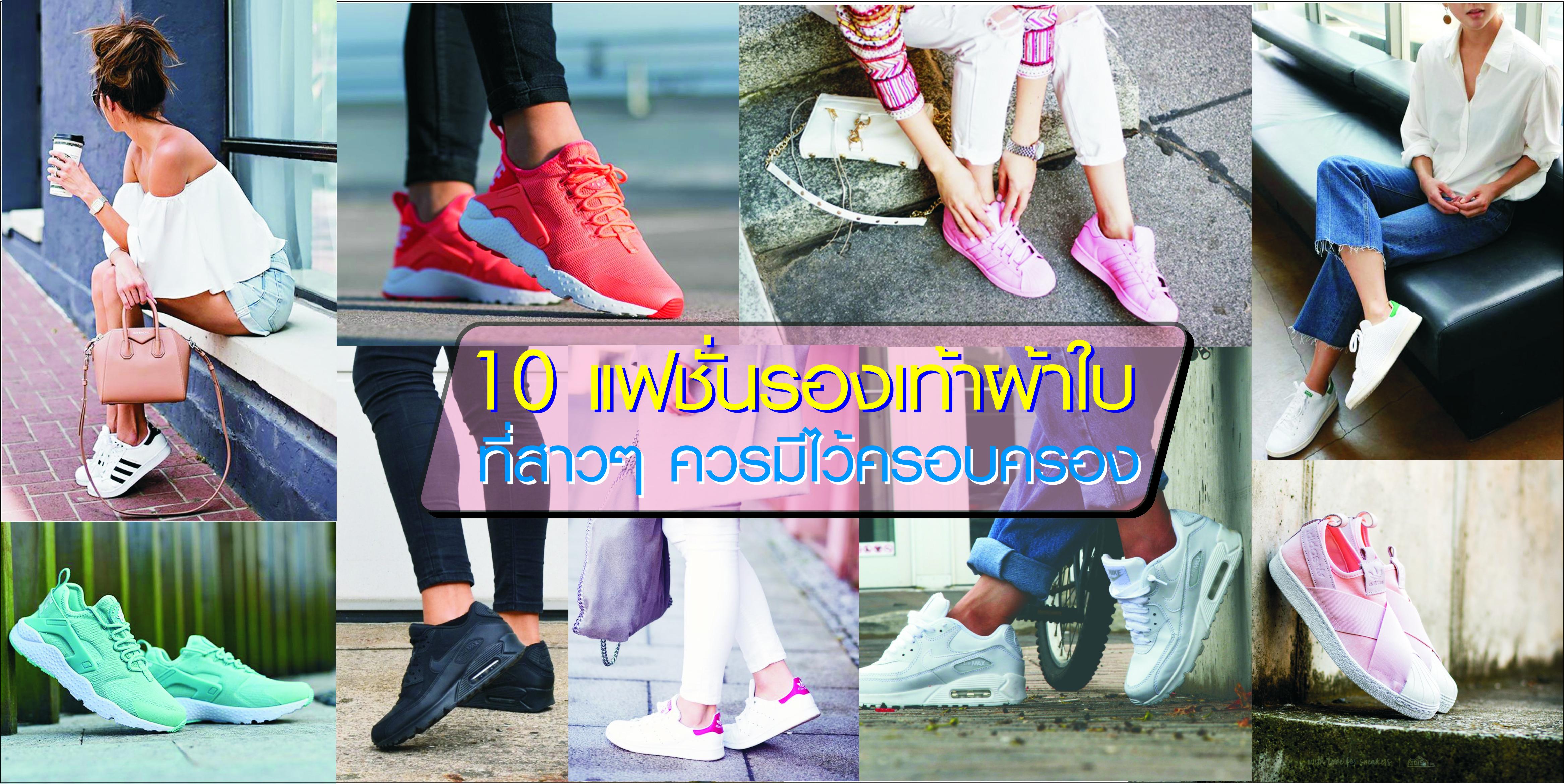 10 แฟชั่นรองเท้าใบที่สาวๆ ควรมีไว้ครอบครอง! Favful