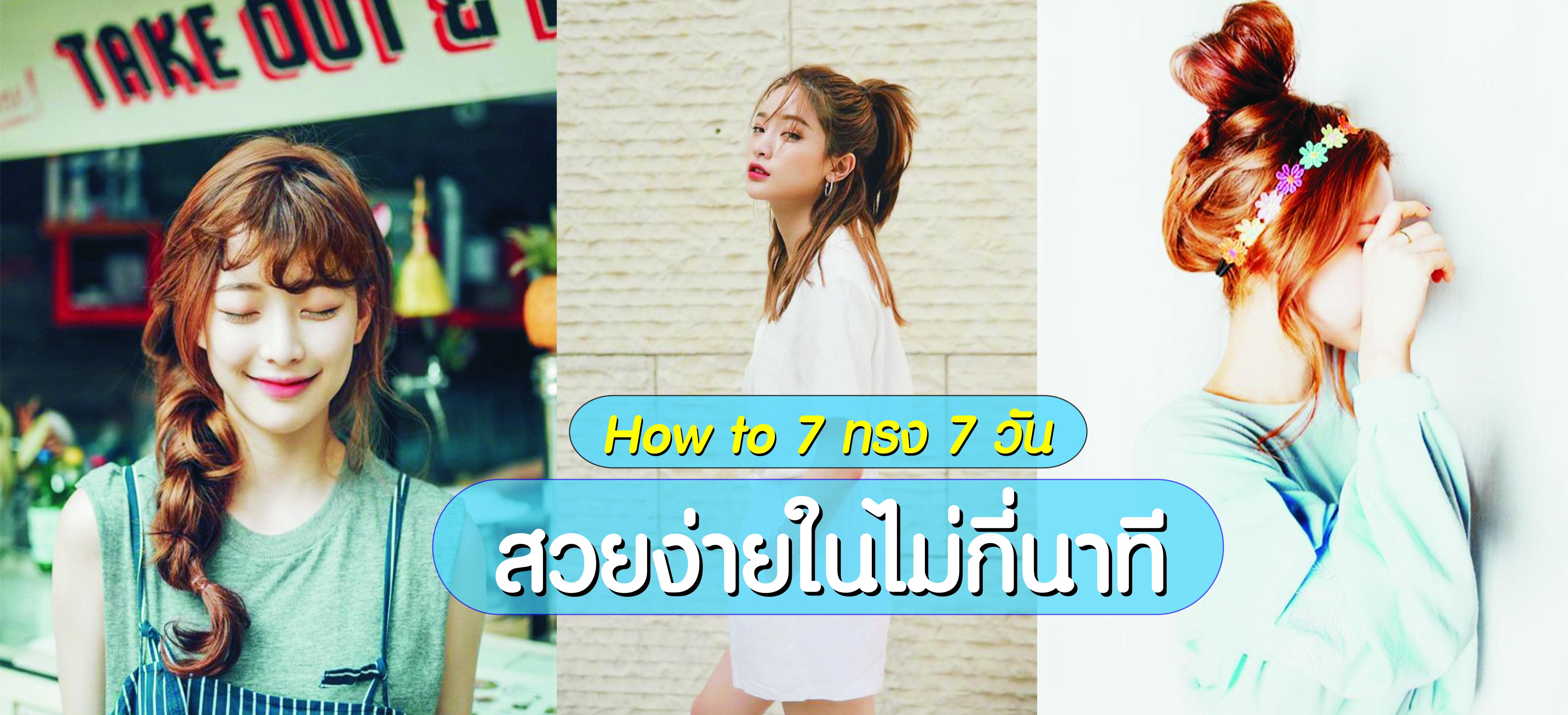 How to: 7 ทรง 7 วัน สวยง่ายในไม่กี่นาที! Favful